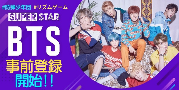 SuperStar BTS日本事前登録はいつ?方法・特典がお得!