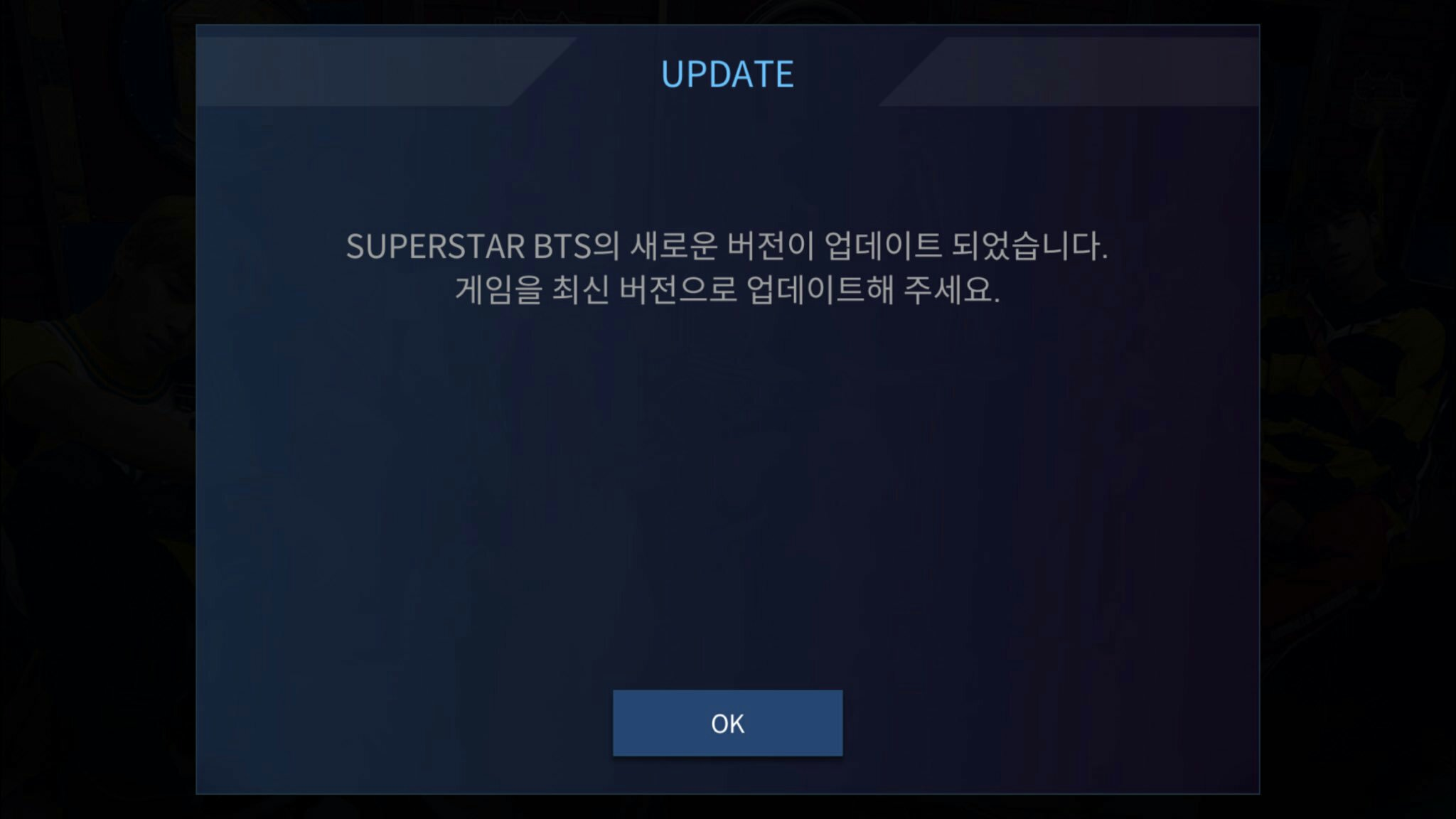 supersutar bts アップデート android