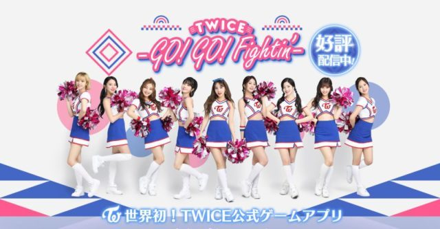TWICE GOGOFighting TC 無料