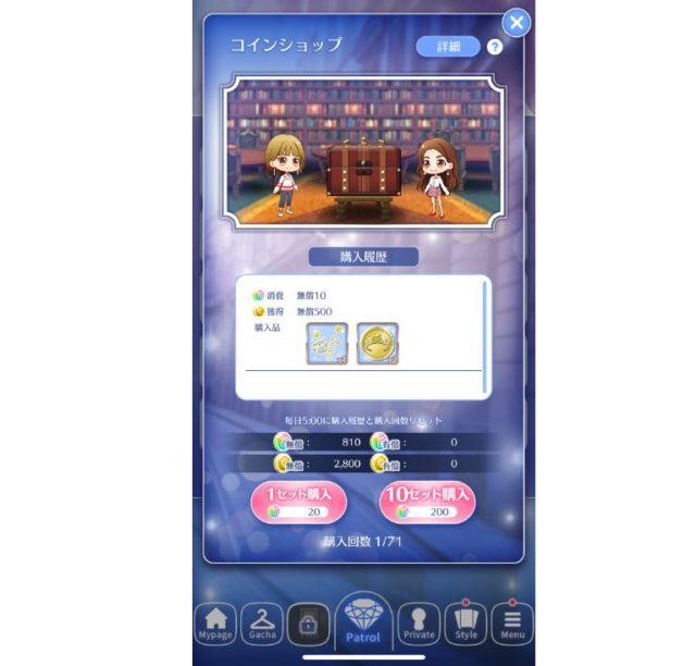 twice アプリ ティアラ