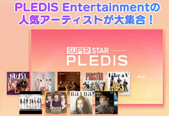 superstar pledis 事前登録