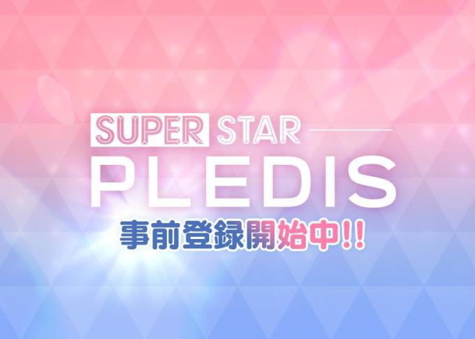 superstar pledis 事前登録